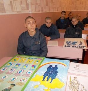 Полтавщина: в Кременчуцькій виховній колонії вихованцям розповіли про права людини і дитини