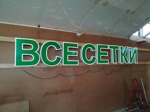 Производство объёмных световых букв(не световых)