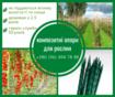 Колышки, опоры для растений из композитных материалов POLYARM. Доставка