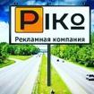 Реклама на Билбордах,  щитах - вся Украина