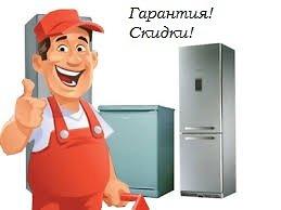Ремонт стиральных машин , холодильников , бойлеров , тв и др