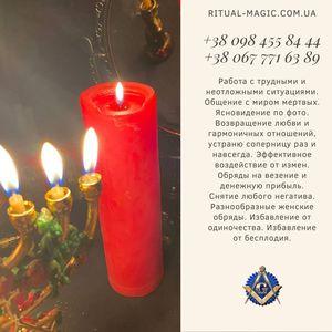 Магические защиты,  чистки,  снятие негатива Киев.
