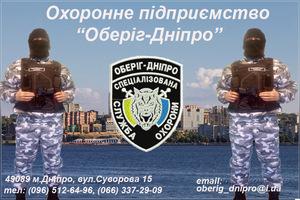 Охрана ОСББ,  коттеджных поселков от 24 грн/час