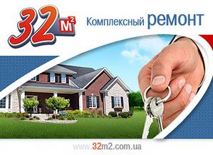 Услуги по отделке и ремонту квартир по ремонту помещений и офисов.
