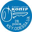 Нарезка дубликатов ключей Одесса