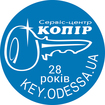 Замена лезвия в автоключах Одесса