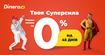 Нова пропозиція від ФК DINERO: позика під 0% на 45 днів