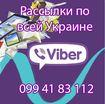 Вайбер реклама по всей Украине!