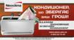 ЭКОномия с официальным сайтом NEOCLIMA!