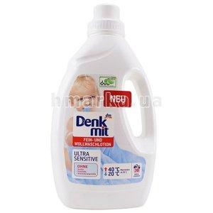 Бытовая химия Denkmit - купить в магазине Хмарка