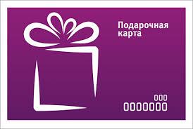 Подарочная карта на праздники - покупать или не покупать?
