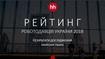 Эксперты и соискатели HeadHunter назвали МХП одним из самых привлекательных работодателей украинского агросектора