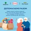 50 тисяч пакунків пральних засобів для людей похилого віку від «Хенкель» в Україні та Rozetka