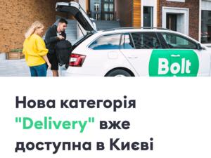 Новая услуга Bolt - курьерская доставка Delivery. В планах — перевозка животных