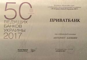 В Украине назвали лучший интернет-банк страны