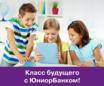 """Николаевские школы могут выиграть """"Класс будущего"""" от ПриватБанка"""