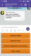 Украинцы смогут оформлять кредиты через Вайбер