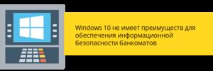 Windows 10 не имеет преимуществ для обеспечения информационной безопасности банкоматов