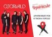 O'Torvald начал всеукраинский тур при поддержке бренда «Чернігівське»!