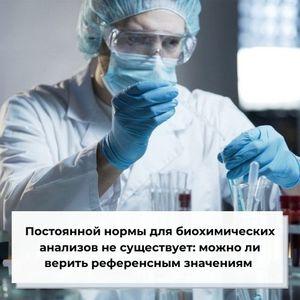 Постоянной нормы для биохимических анализов не существует: можно ли верить референсным значениям