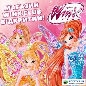 Самый большой бренд-магазин Winx Club в Украине откроется на Rozetka