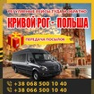 Kривой Pог - Лодзь маршрутки и автобуcы КrivbassРoland