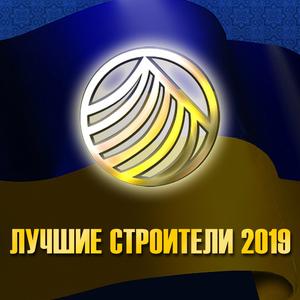 Определены Лауреаты премии «Украинский Строительный Олимп – 2019»