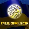 ТОП 20 украинского строительного рынка