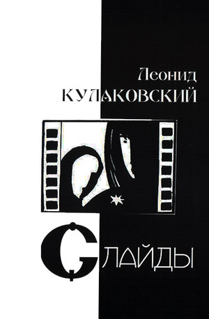 Презентация книги «Слайды» Леонида Кулаковского пройдёт в Одессе