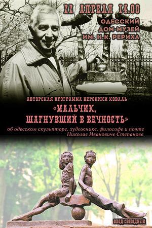 В Одессе расскажут об авторе знаменитой скульптуры «Петя и Гаврик»