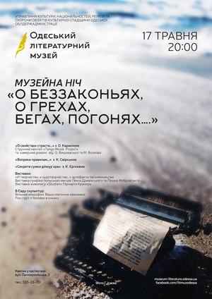 В Одесском литературном музее готовятся к Музейной ночи