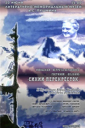 Концерт,  посвящённый 85-летию Юрия Визбора,  пройдёт в его день рождения