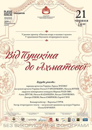 Концерт солистов одесской Оперы пройдёт в Одесском литературном музее