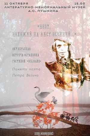 В Одессе вспомнят о поэте Петре Вегине