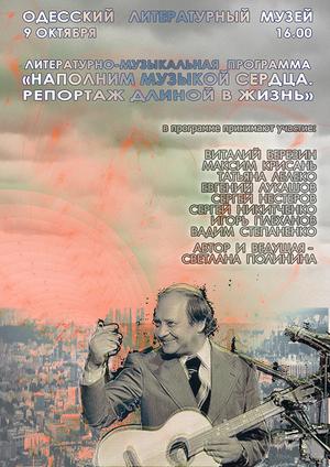 В Одессе отметят 85-ую годовщину со дня рождения Юрия Визбора