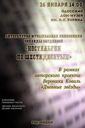 Литературно-музыкальная композиция «Ностальгия по шестидесятым» будет представлена в Одессе
