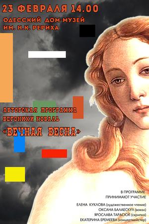 В Одессе расскажут о любви Сандро Боттичелли