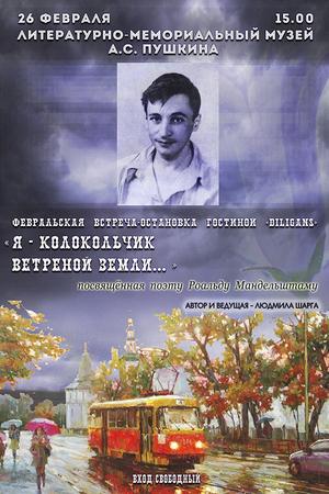 В Одессе расскажут о судьбе поэта Роальда Мандельштама