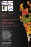 В Одессе пройдёт концерт,  посвящённый Сергею Есенину