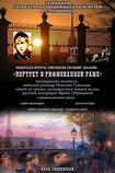 В Одессе расскажут о поэтессе и любимой ученице Николая Гумилёва Ирине Одоевцевой