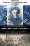 В Одессе состоится литературная программа, посвященная соратникам и друзьям Александра Сергеевича Пушкина
