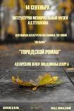 Творческий вечер Людмилы Шарга ждёт любителей литературы в сентябре