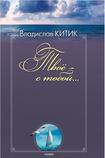 В Одессе презентуют новую книгу Владислава Китика