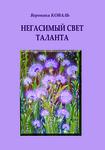В Одессе будет представлена книга о деятелях культуры, писателях и художниках города