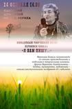 Юбилейный вечер Вероники Коваль пройдёт в Одессе