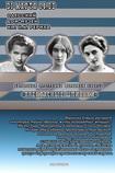В Одессе расскажут о знаменитых разведчицах прошлого
