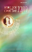 Вышел тридцатый, юбилейный номер одесского журнала «Южное Сияние»