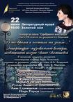 Литературно-музыкальный концерт к 130-летию Анны Ахматовой пройдёт в Одессе