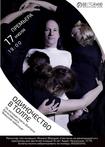 В Одессе состоится премьера спектакля «Одиночество в толпе» по пьесе белорусского драматурга Дмитрия Богославского