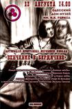 В Одессе расскажут о любви Бальзака к Эвелине Ганской
